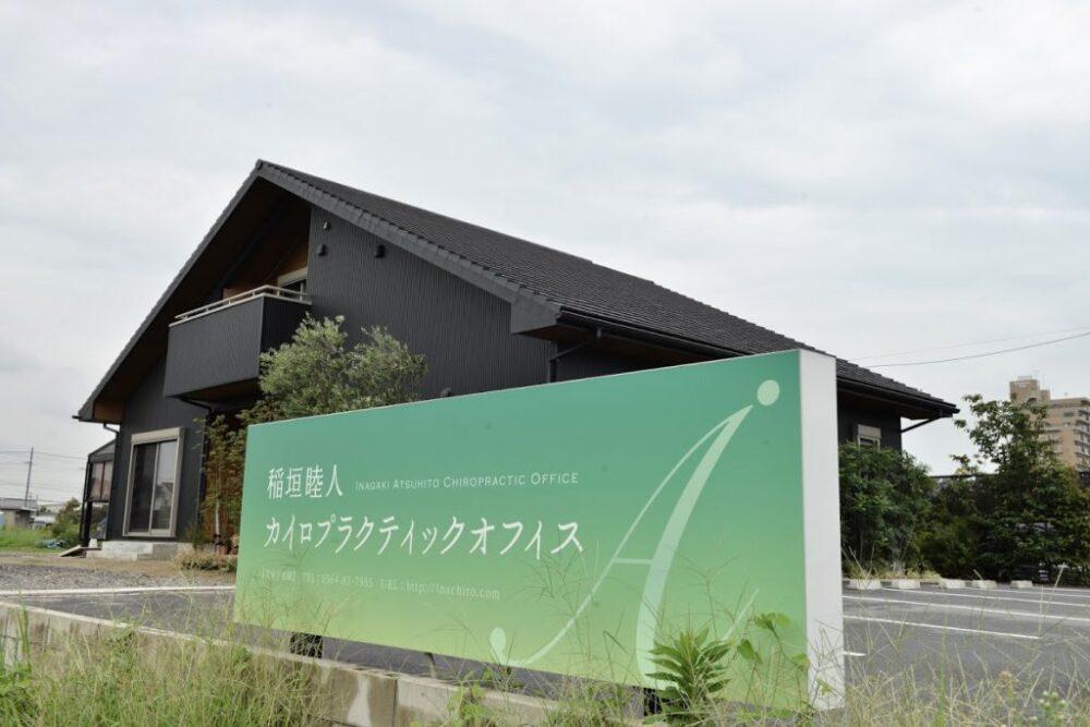 稲垣カイロ看板